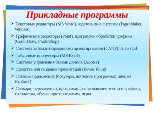 Прикладные программы Текстовые редакторы (MS Word), издательские системы (Pag
