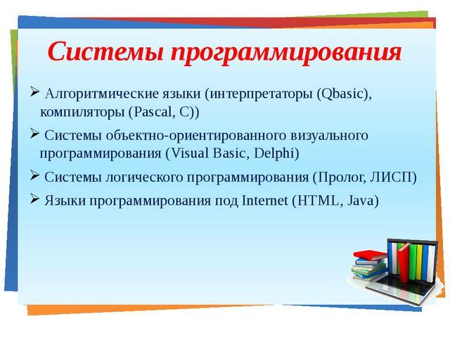 Системы программирования Алгоритмические языки (интерпретаторы (Qbasic), комп...