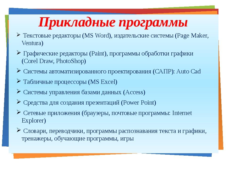 Прикладные программы Текстовые редакторы (MS Word), издательские системы (Pag...