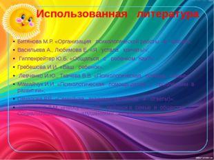 Использованная литература Битянова М.Р. «Организация психологической работы