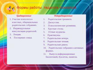 Формы работы педагога-психолога Традиционные Нетрадиционные 1.Участие психоло