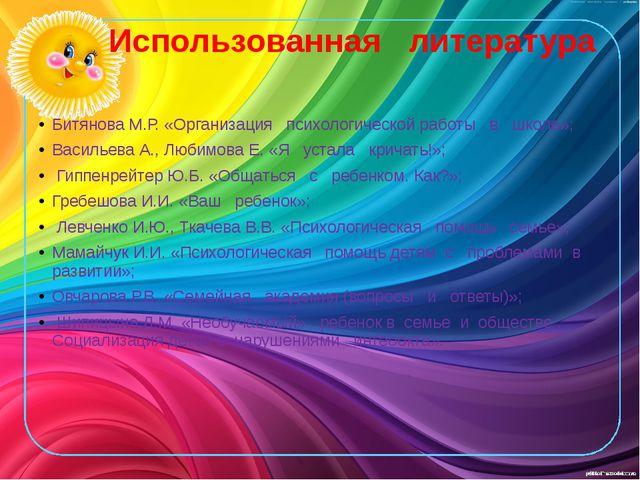Использованная литература Битянова М.Р. «Организация психологической работы...