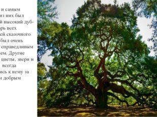 Главным и самым важным из них был огромный высокий дуб- отец и царь всех обит