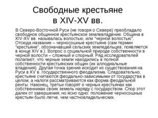 Свободные крестьяне в XIV-XV вв. В Северо-Восточной Руси (не говоря о Севере)