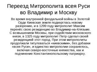 Переезд Митрополита всея Руси во Владимир и Москву Во время внутренней феодал