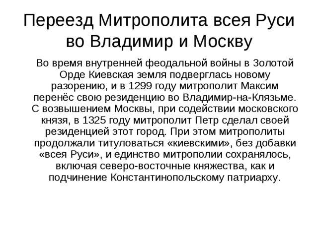 Переезд Митрополита всея Руси во Владимир и Москву Во время внутренней феодал...