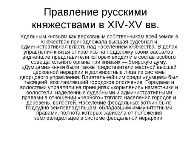 Правление русскими княжествами в XIV-XV вв. Удельным князьям как верховным со...