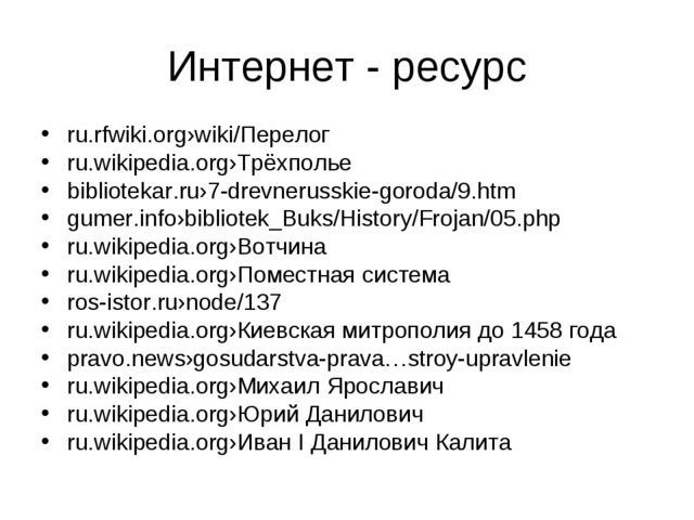 Интернет - ресурс ru.rfwiki.org›wiki/Перелог ru.wikipedia.org›Трёхполье bibli...