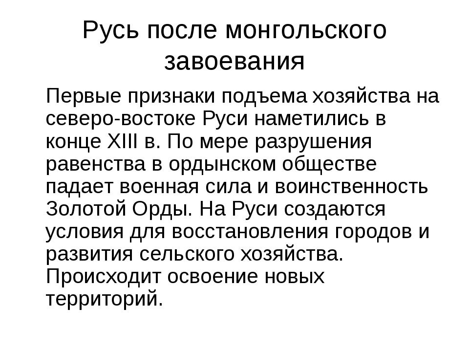 Русь после монгольского завоевания Первые признаки подъема хозяйства на север...