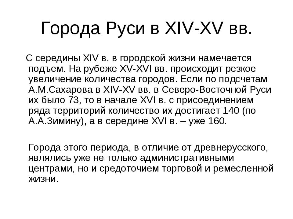 Города Руси в XIV-XV вв. С середины XIV в. в городской жизни намечается подъе...