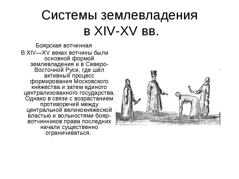 Системы землевладения в XIV-XV вв. Боярская вотчинная В XIV—XV веках вотчины...