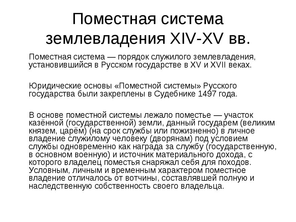 Поместная система землевладения XIV-XV вв. Поместная система — порядок служил...