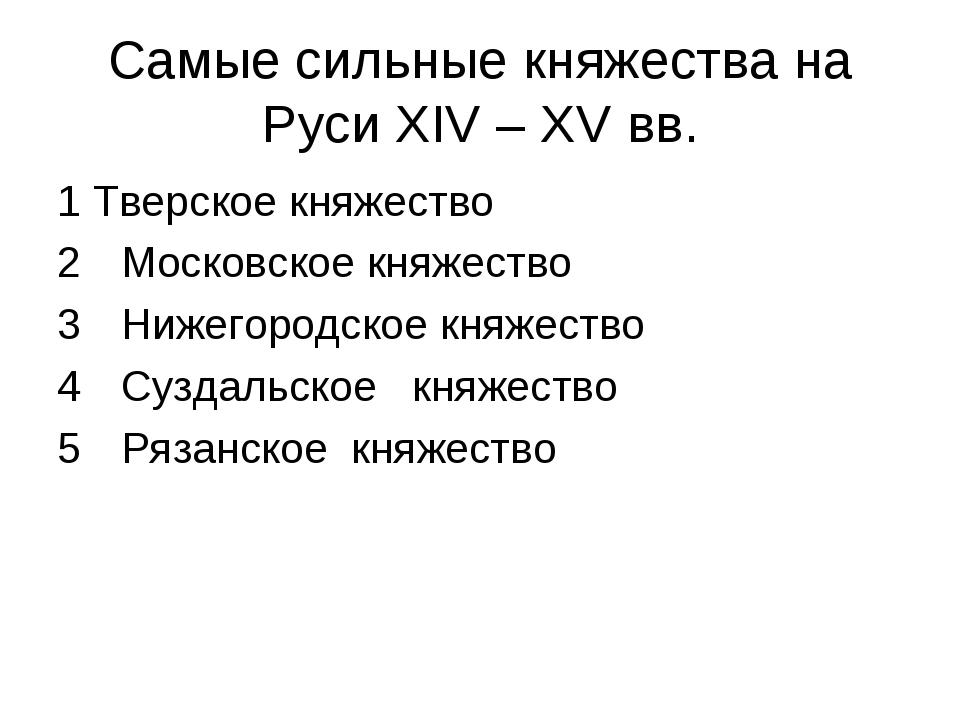 Самые сильные княжества на Руси XIV – XV вв. 1 Тверское княжество Московское...