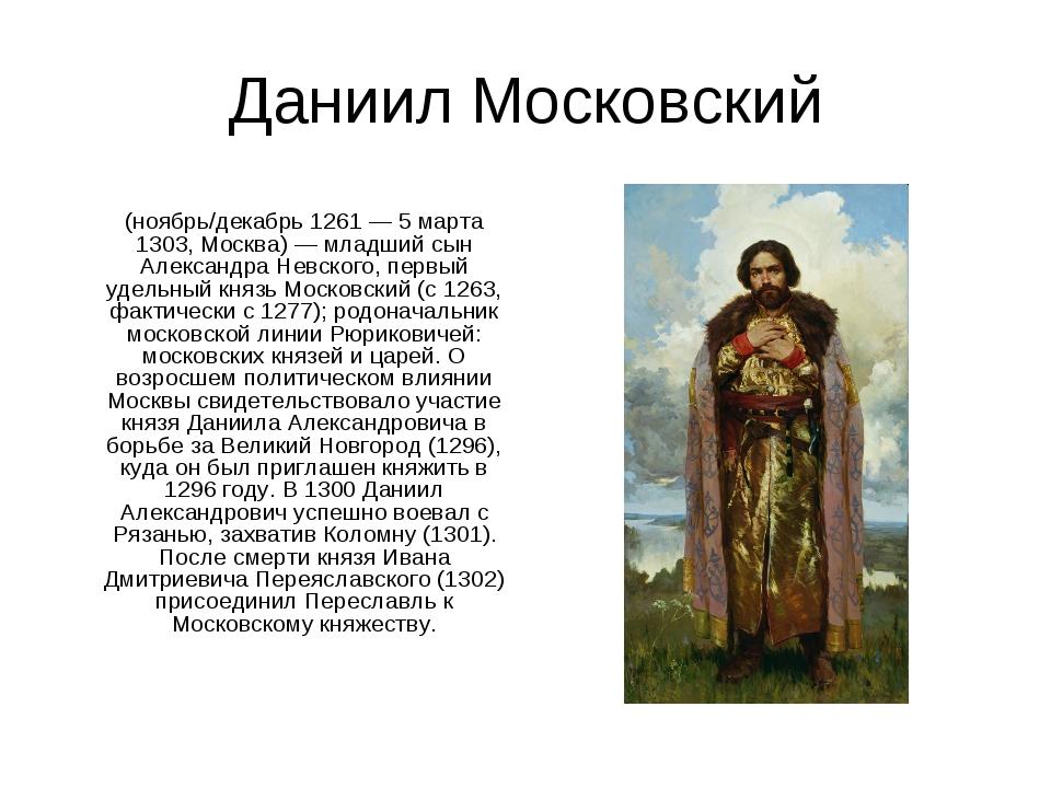 Даниил Московский Дании́л Алекса́ндрович (ноябрь/декабрь 1261 — 5 марта 1303,...