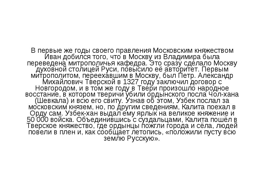 В первые же годы своего правления Московским княжеством Иван добился того, ч...