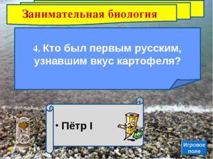 Занимательная биология 4. Кто был первым русским, узнавшим вкус картофеля? Пё