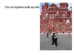 Это исторический музей.