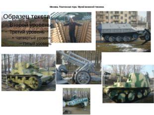 Москва. Поклонная гора. Музей военной техники.