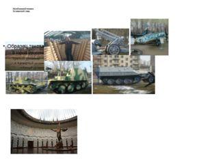 Музей военной техники. Зал воинской славы.