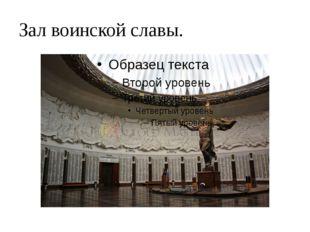 Зал воинской славы.