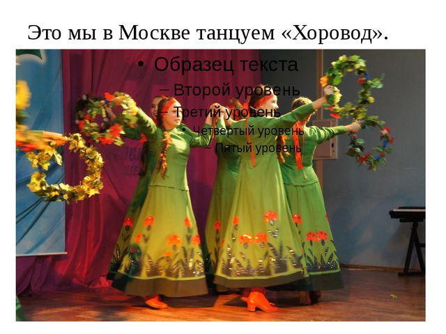 Это мы в Москве танцуем «Хоровод».