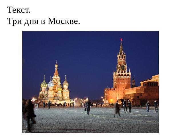 Текст. Три дня в Москве.