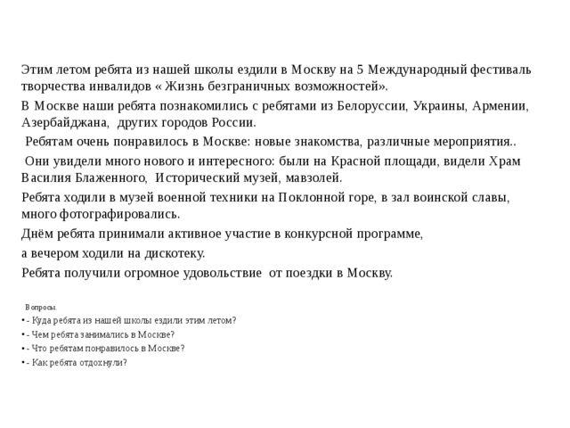 Этим летом ребята из нашей школы ездили в Москву на 5 Международный фестивал...