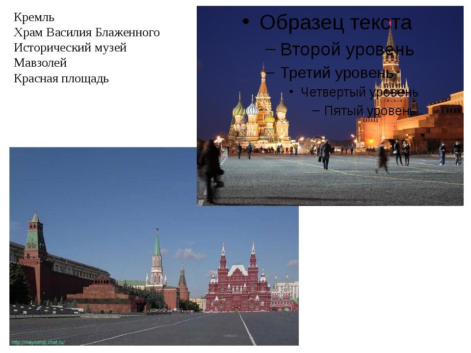 Кремль Храм Василия Блаженного Исторический музей Мавзолей Красная площадь