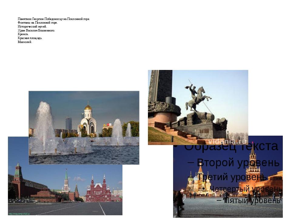 Памятник Георгию Победоносцу на Поклонной горе. Фонтаны на Поклонной горе. И...