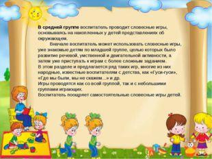 В средней группе воспитатель проводит словесные игры, основываясь на накоплен