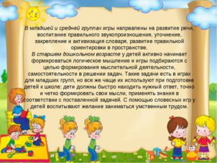 В младшей и средней группах игры направлены на развитие речи, воспитание прав