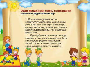 1. Воспитатель должен четко представлять цель игры, ее ход, свою роль в той и