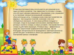 Словесные (речевые) игры используются для решения всех задач речевого развити