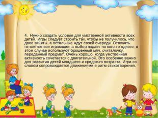 4. Нужно создать условия для умственной активности всех детей. Игры следует