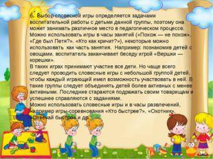 1. Воспитатель должен четко представлять цель игры, ее ход, свою роль в той