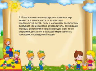 7. Роль воспитателя в процессе словесных игр меняется в зависимости от возра