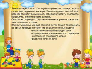 Значительную роль в обогащении и развитии словаря играют словесные дидактичес