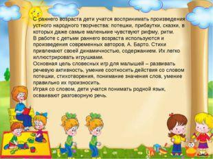 С раннего возраста дети учатся воспринимать произведения устного народного тв