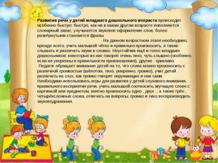 Развитие речи у детей младшего дошкольного возраста происходит особенно быстр