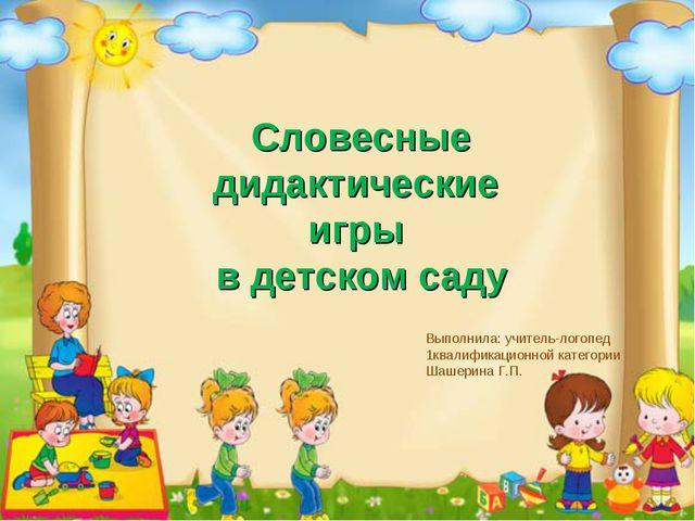 . Словесные дидактические игры в детском саду Выполнила: учитель-логопед 1ква...