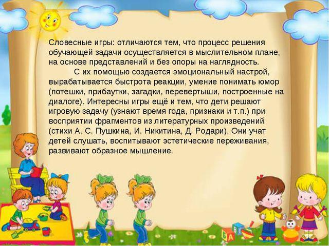 Словесные игры: отличаются тем, что процесс решения обучающей задачи осуществ...