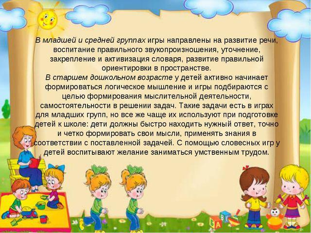 В младшей и средней группах игры направлены на развитие речи, воспитание прав...