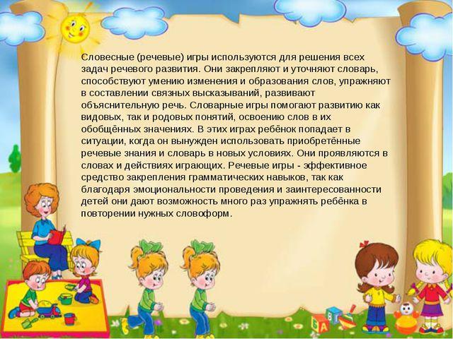 Словесные (речевые) игры используются для решения всех задач речевого развити...