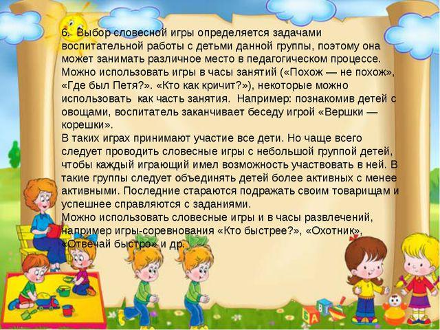 1. Воспитатель должен четко представлять цель игры, ее ход, свою роль в той...