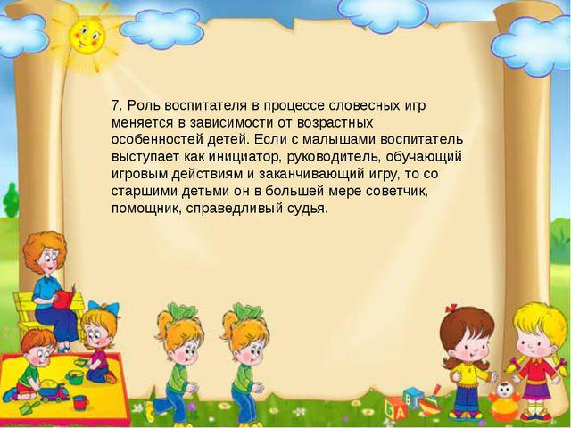 7. Роль воспитателя в процессе словесных игр меняется в зависимости от возра...