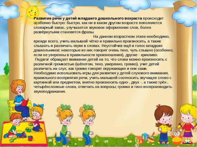 Развитие речи у детей младшего дошкольного возраста происходит особенно быстр...