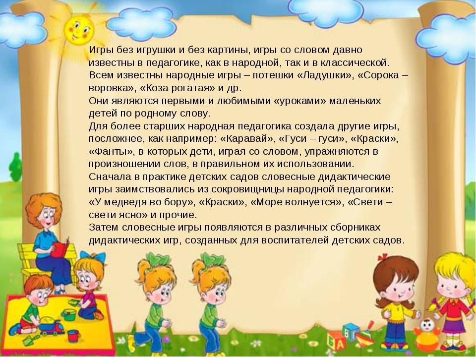 Игры без игрушки и без картины, игры со словом давно известны в педагогике, к...