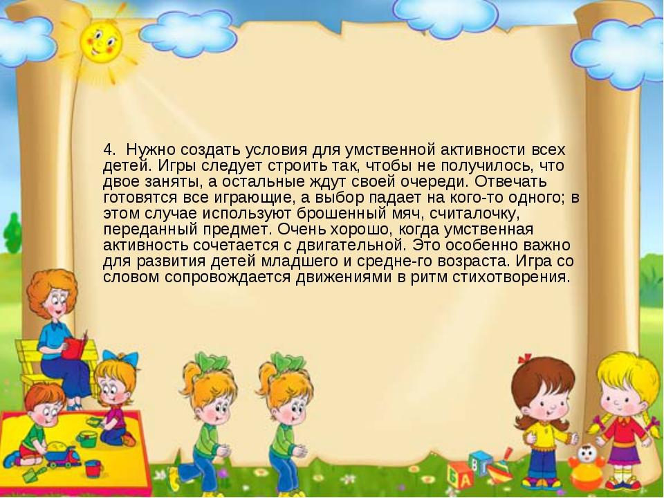 4. Нужно создать условия для умственной активности всех детей. Игры следует...