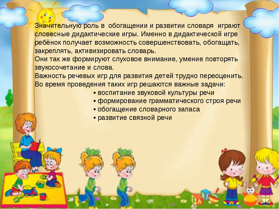 Значительную роль в обогащении и развитии словаря играют словесные дидактичес...