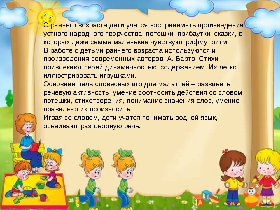 С раннего возраста дети учатся воспринимать произведения устного народного тв...